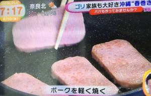 ゴリ流沖縄春巻きレシピ (2)