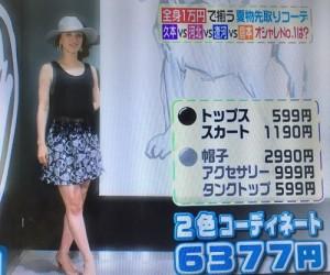3色ショッピング0612 (3)