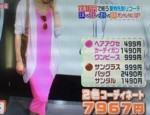 3色ショッピング0612 (12)