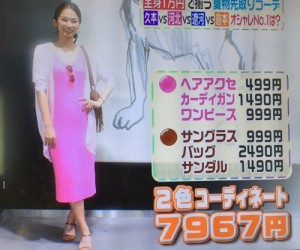 3色ショッピング0612 (2)