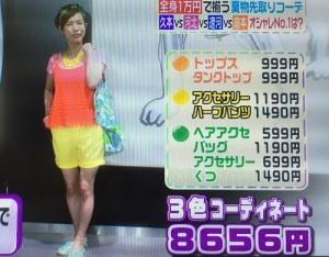 3色ショッピング0612 (17)