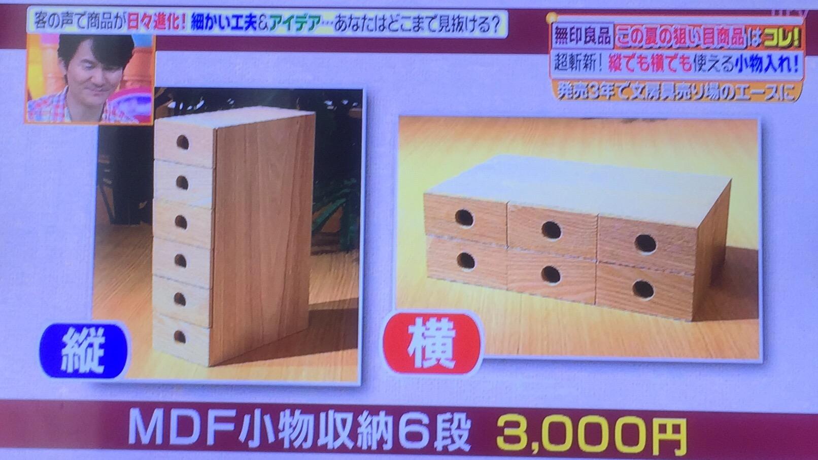 MDF小物収納6段 3000円