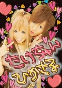 椎名ひかり 彼氏とのプリクラ写真1