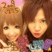 椎名ひかり 彼氏とのプリクラ写真2