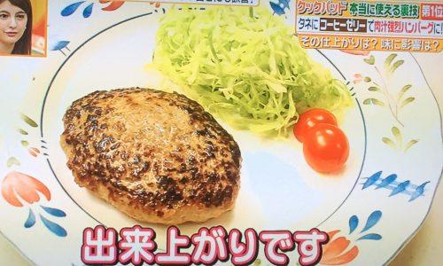 【ヒルナンデス】肉汁たっぷりハンバーグのレシピ:コーヒーゼリーを使った裏ワザ!